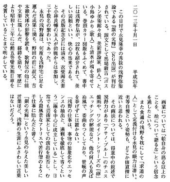 hokuto610.JPG