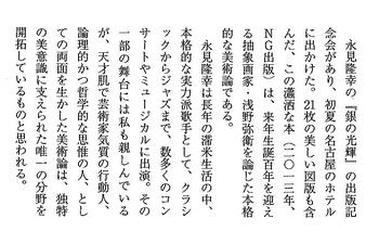 shimizu-nagami.JPG